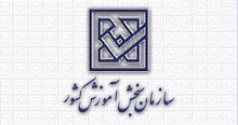 سازمان سنجش آموزش کشور